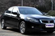 Buy cheap Accord eight generations from wholesalers