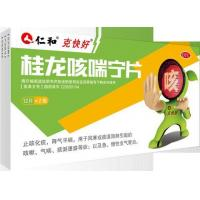 China Guilong Cough and Asthma Relieving Pills on sale