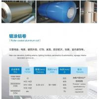 Wholesale Roller coated aluminum coil from china suppliers