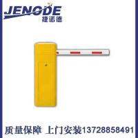 Wholesale Barrier gate operator JND-AK105 from china suppliers