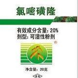 Wholesale Chlorimuron-ethyl WP/ WDG Grass Herbicide from china suppliers