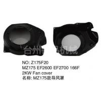 Wholesale MZ175 EF2600 EF2700 166F 2KW Fan cover from china suppliers