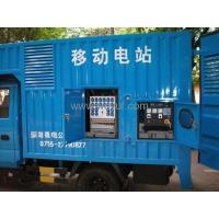 Emergency power supply vehicle (mobile station)