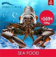 Buy cheap Sea Food Number: b2 from wholesalers